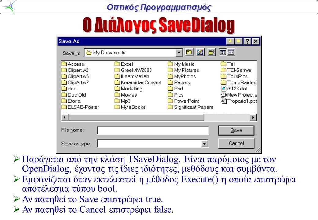 Οπτικός Προγραμματισμός  Παράγεται από την κλάση TSaveDialog. Είναι παρόμοιος με τον OpenDialog, έχοντας τις ίδιες ιδιότητες, μεθόδους και συμβάντα.