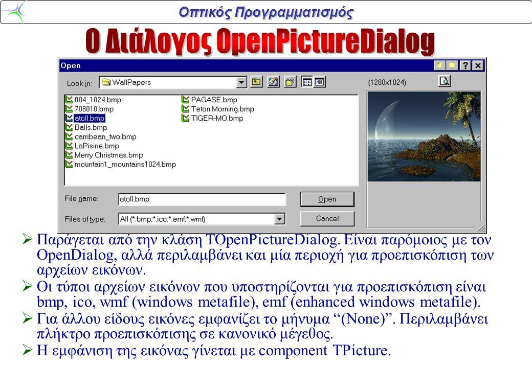 Οπτικός Προγραμματισμός  Παράγεται από την κλάση TOpenPictureDialog. Είναι παρόμοιος με τον OpenDialog, αλλά περιλαμβάνει και μία περιοχή για προεπισ