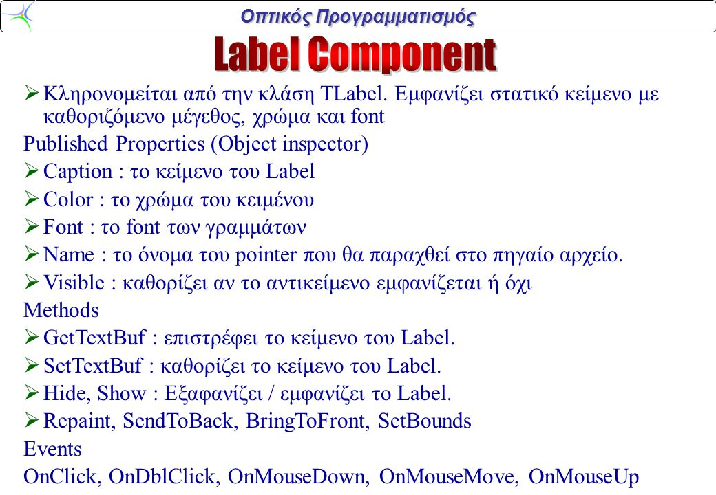 Οπτικός Προγραμματισμός  Κληρονομείται από την κλάση TLabel.