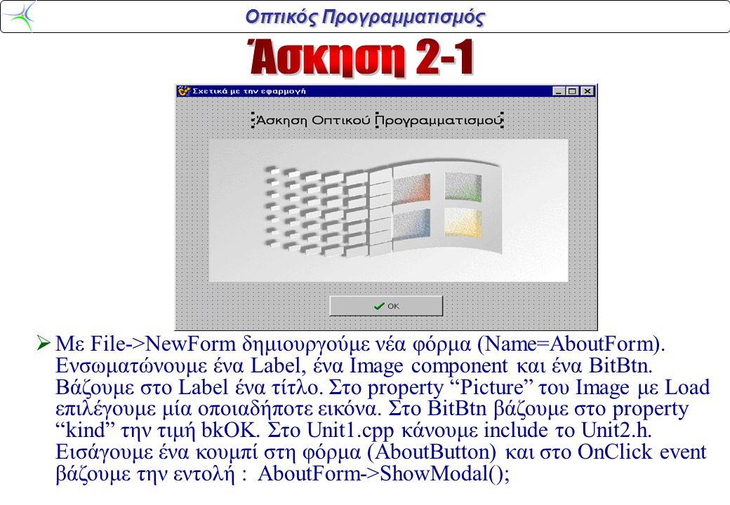 Οπτικός Προγραμματισμός  Με File->NewForm δημιουργούμε νέα φόρμα (Name=AboutForm).