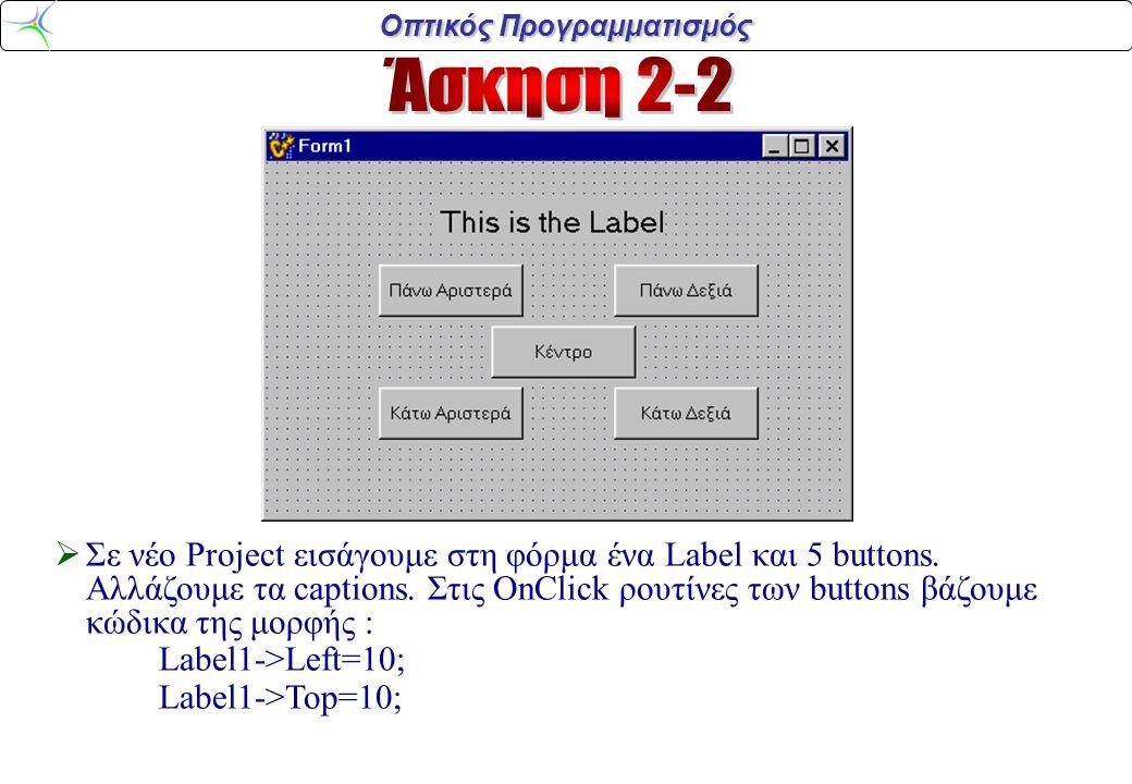 Οπτικός Προγραμματισμός  Σε νέο Project εισάγουμε στη φόρμα ένα Label και 5 buttons.