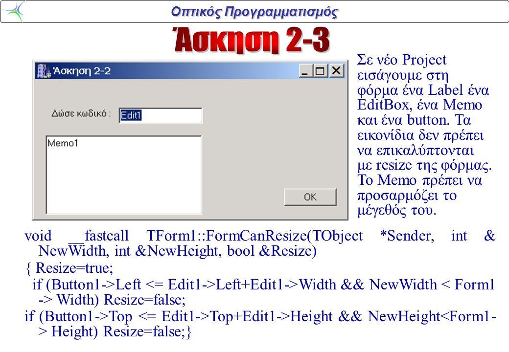 Οπτικός Προγραμματισμός Σε νέο Project εισάγουμε στη φόρμα ένα Label ένα EditBox, ένα Memo και ένα button.