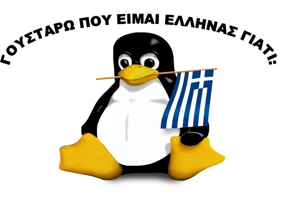 - Γιατί η τρέλα στην Ελλάδα πάει με χίλια....Γι αυτό όλοι τρέχουν στο δρόμο