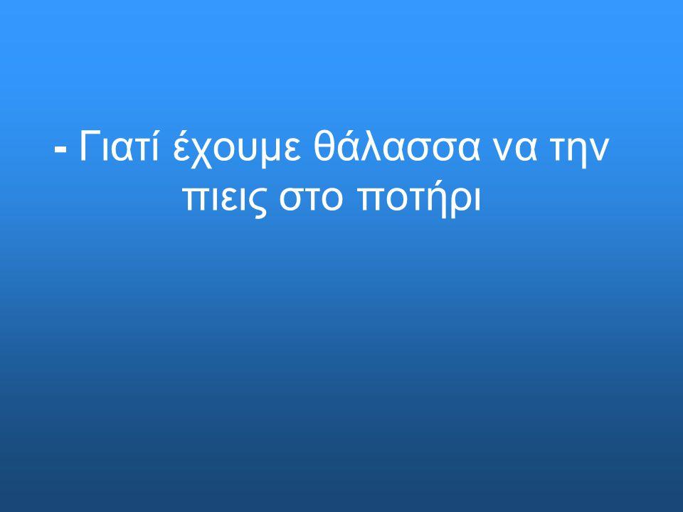 - Γιατί η φέτα και το ελαιόλαδο μεταφράστηκαν σε ελληνικό ταμπεραμέντο