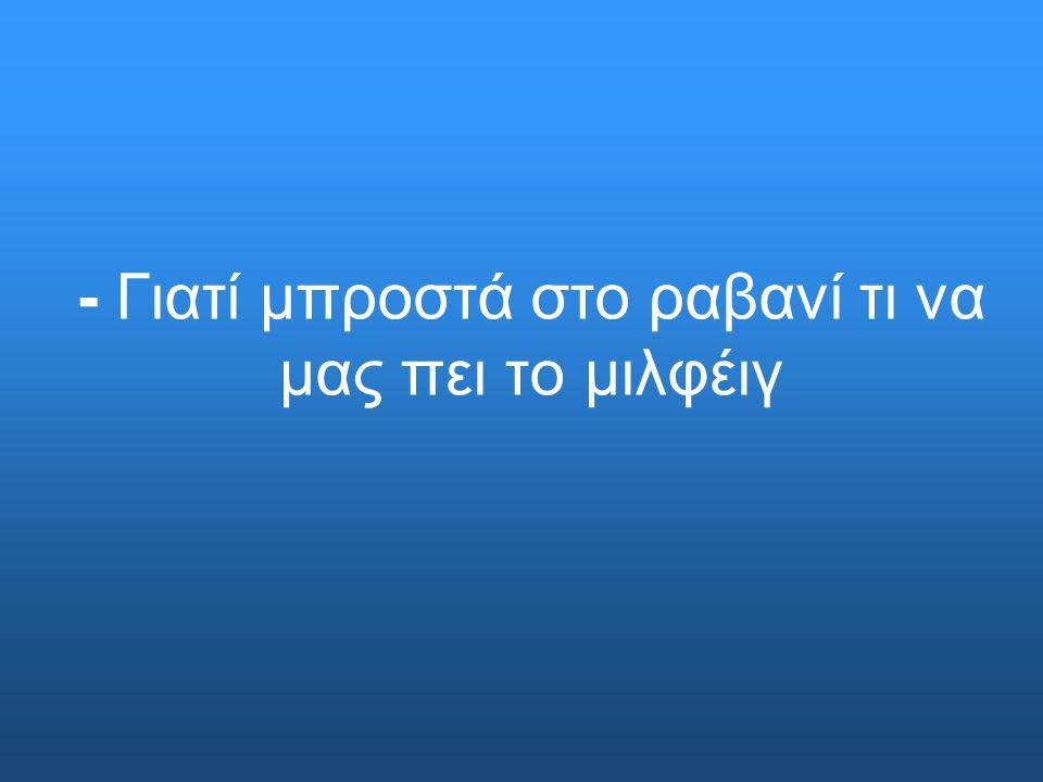 - Γιατί στην Ελλάδα η οικογένεια έχει ακόμα αξία