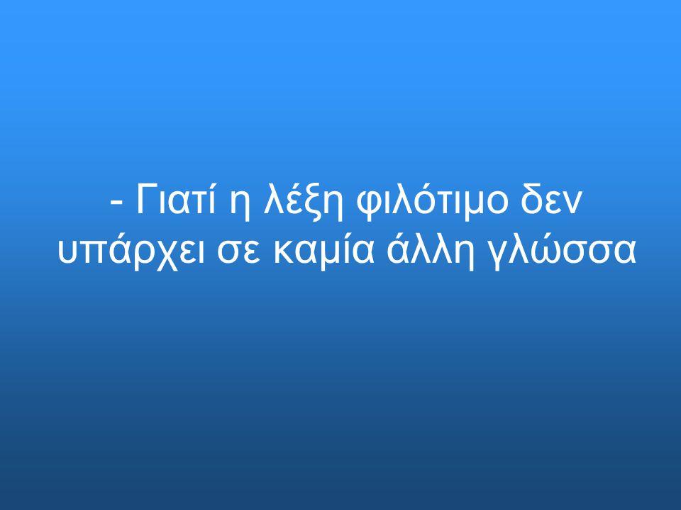 - Γιατί η λέξη φιλότιμο δεν υπάρχει σε καμία άλλη γλώσσα
