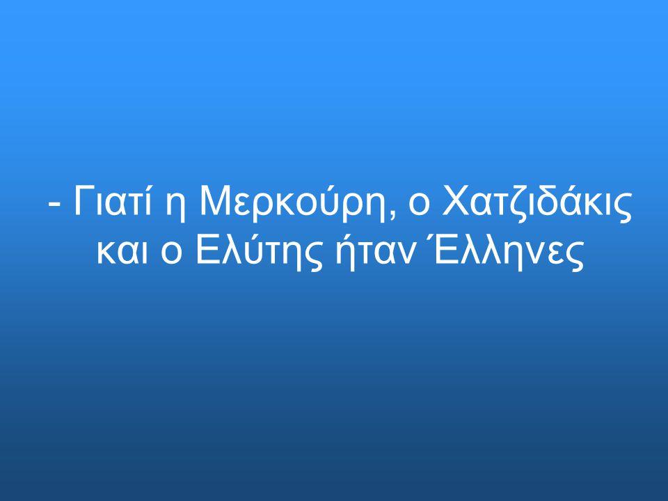 - Γιατί η Μερκούρη, ο Χατζιδάκις και ο Ελύτης ήταν Έλληνες