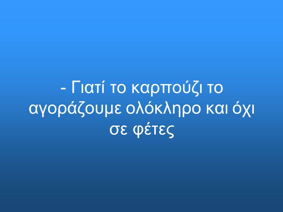 - Γιατί η Ελλάδα είναι η πιο φτωχή χώρα με τους πιο πλούσιους κατοίκους