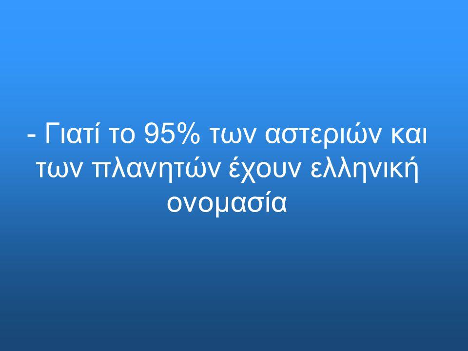 - Γιατί το 95% των αστεριών και των πλανητών έχουν ελληνική ονομασία