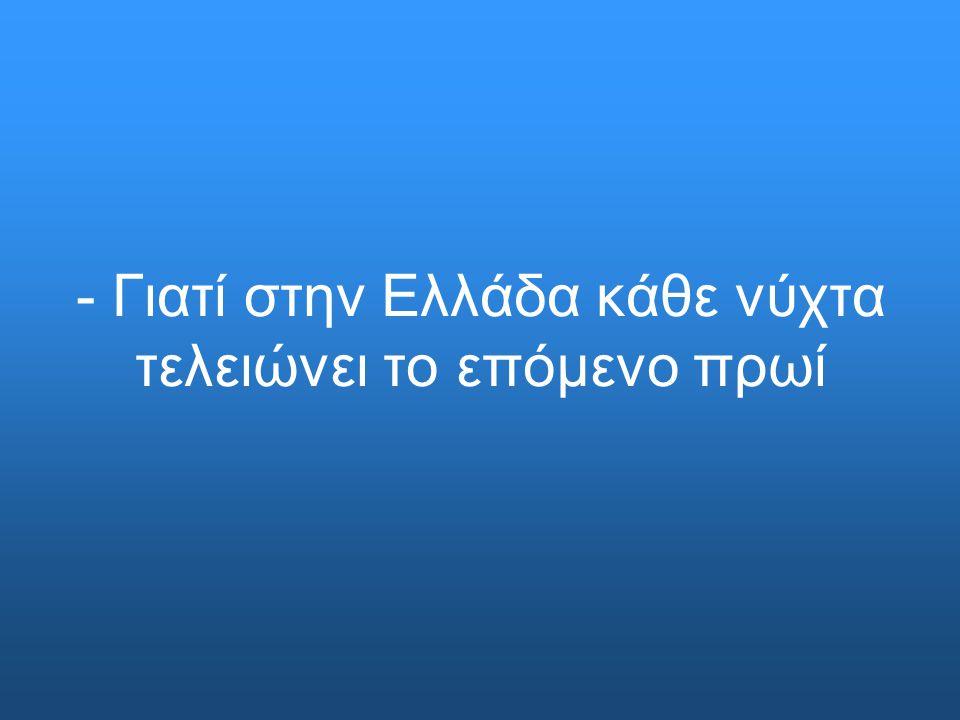 - Γιατί στην Ελλάδα κάθε νύχτα τελειώνει το επόμενο πρωί