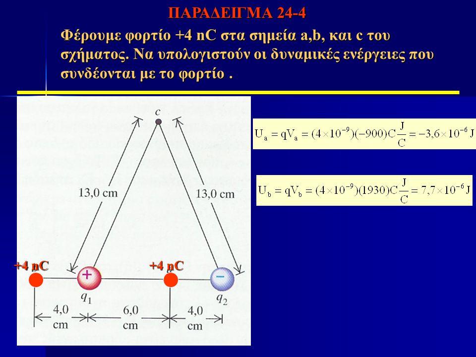 Φέρουμε φορτίο +4 nC στα σημεία a,b, και c του σχήματος. Να υπολογιστούν οι δυναμικές ενέργειες που συνδέονται με το φορτίο. ΠΑΡΑΔΕΙΓΜΑ 24-4 +4 nC