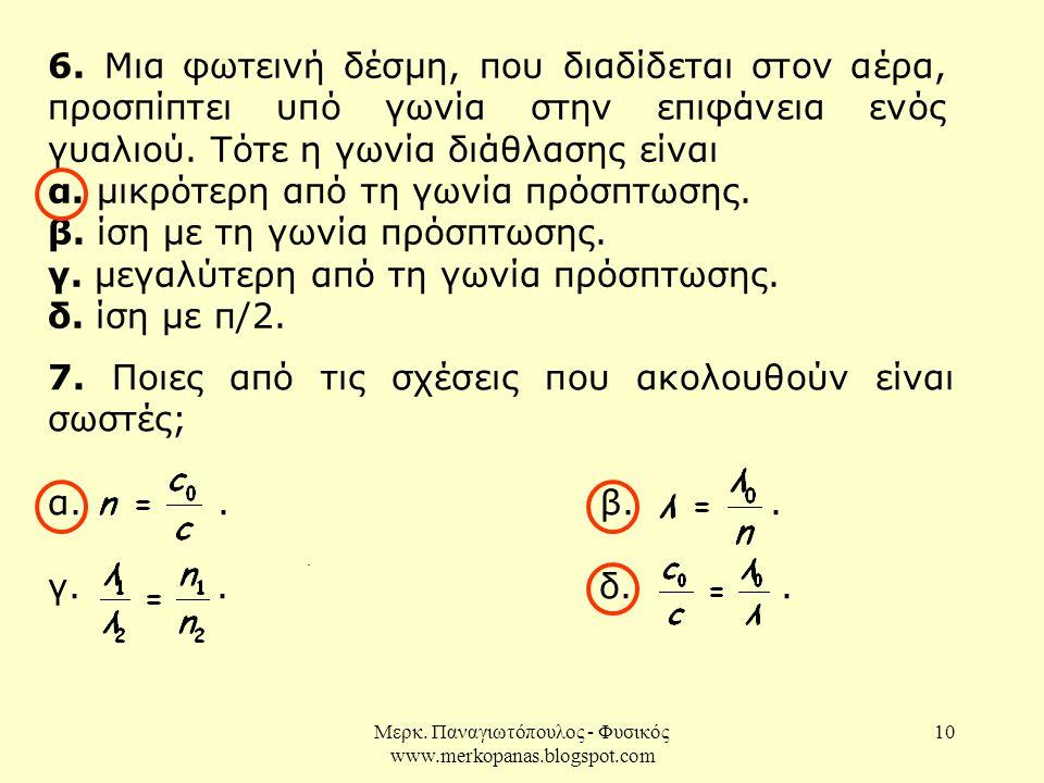 Μερκ. Παναγιωτόπουλος - Φυσικός www.merkopanas.blogspot.com 10 6. Μια φωτεινή δέσμη, που διαδίδεται στον αέρα, προσπίπτει υπό γωνία στην επιφάνεια ενό