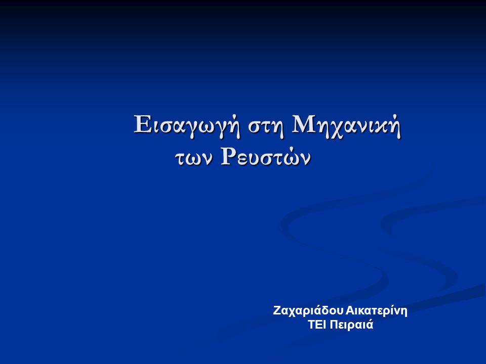 Εισαγωγή στη Μηχανική των Ρευστών Ζαχαριάδου Αικατερίνη ΤΕΙ Πειραιά