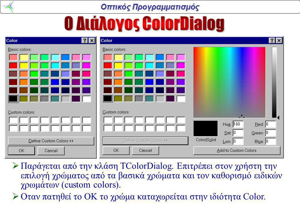 Οπτικός Προγραμματισμός  Παράγεται από την κλάση TColorDialog.