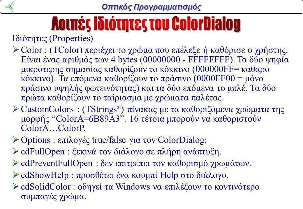 Οπτικός Προγραμματισμός Ιδιότητες (Properties)  Color : (TColor) περιέχει το χρώμα που επέλεξε ή καθόρισε ο χρήστης.