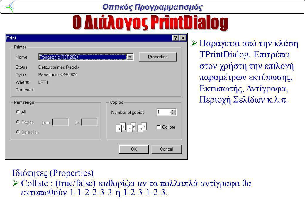 Οπτικός Προγραμματισμός Ιδιότητες (Properties)  Copies : (int) αριθμός αντιγράφων.