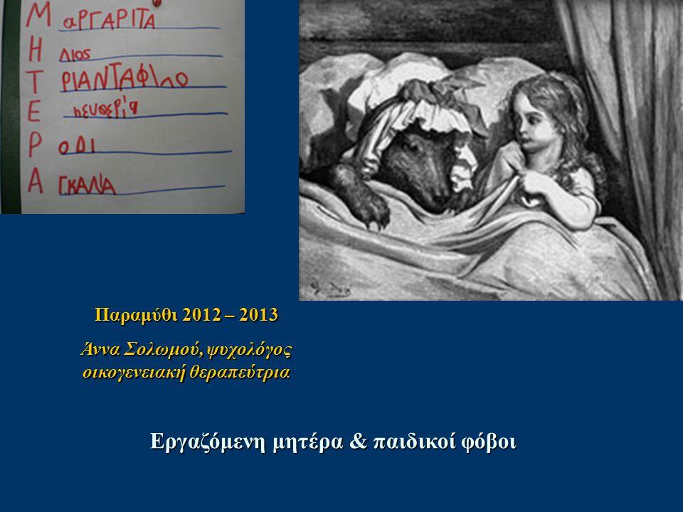 Εργαζόμενη μητέρα & παιδικοί φόβοι Παραμύθι 2012 – 2013 Άννα Σολωμού, ψυχολόγος οικογενειακή θεραπεύτρια