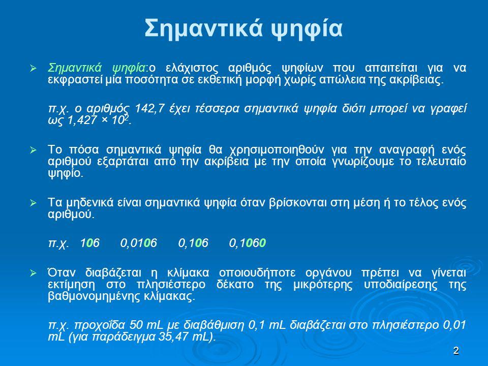 2 Σημαντικά ψηφία   Σημαντικά ψηφία:ο ελάχιστος αριθμός ψηφίων που απαιτείται για να εκφραστεί μία ποσότητα σε εκθετική μορφή χωρίς απώλεια της ακρί