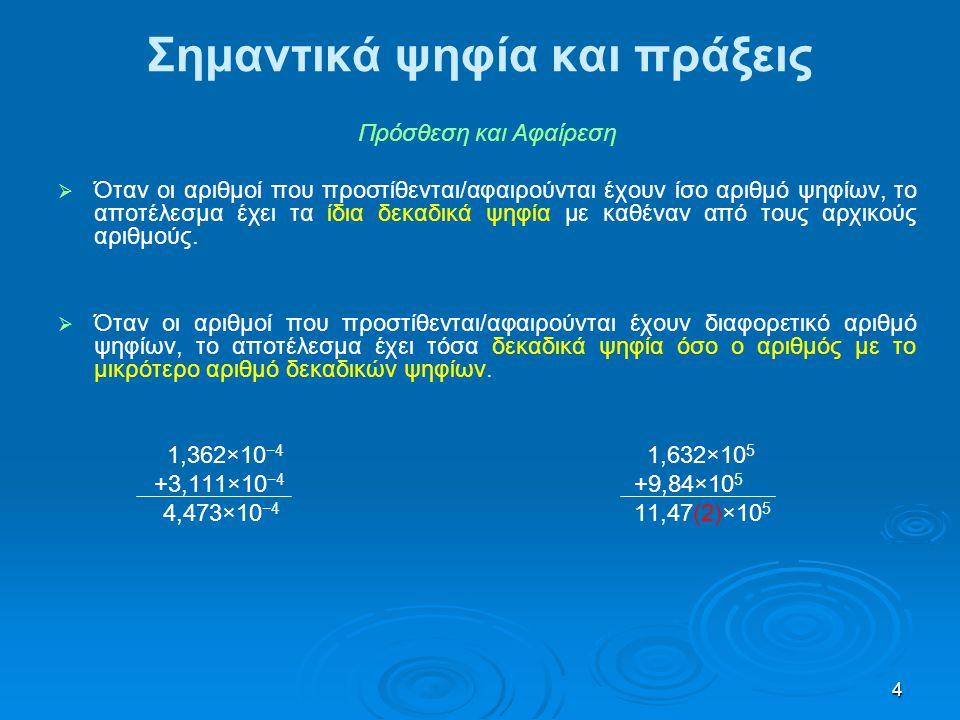 4 Σημαντικά ψηφία και πράξεις Πρόσθεση και Αφαίρεση   Όταν οι αριθμοί που προστίθενται/αφαιρούνται έχουν ίσο αριθμό ψηφίων, το αποτέλεσμα έχει τα ίδ