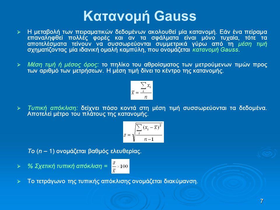 7 Κατανομή Gauss   Η μεταβολή των πειραματικών δεδομένων ακολουθεί μία κατανομή. Εάν ένα πείραμα επαναληφθεί πολλές φορές και αν τα σφάλματα είναι μ