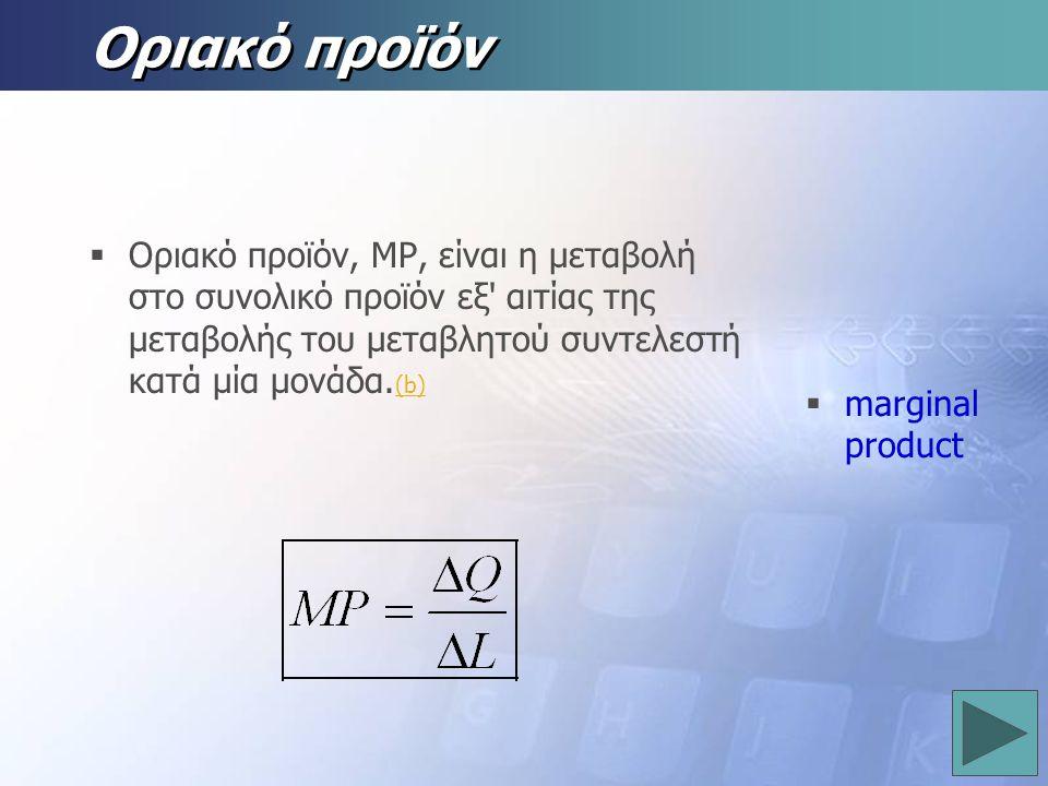 Α.Γ.Λ. Μέσο προϊόν  Μέσο προϊόν, AP, είναι το συνολικό προϊόν ανα μονάδα μεταβλητού συντελεστή.  Αν ο μεταβλητός συντελεστής είναι η εργασία L, τότε