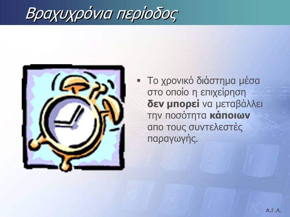 Α.Γ.Λ. Χαρακτηριστικά της Παραγωγής (α) Συνειδητή προσπάθεια για κάποιο τελικό αποτέλεσμα. (β) Χρονική διάρκεια. (γ) Τεχνολογική σχέση ποσοτήτων παραγ