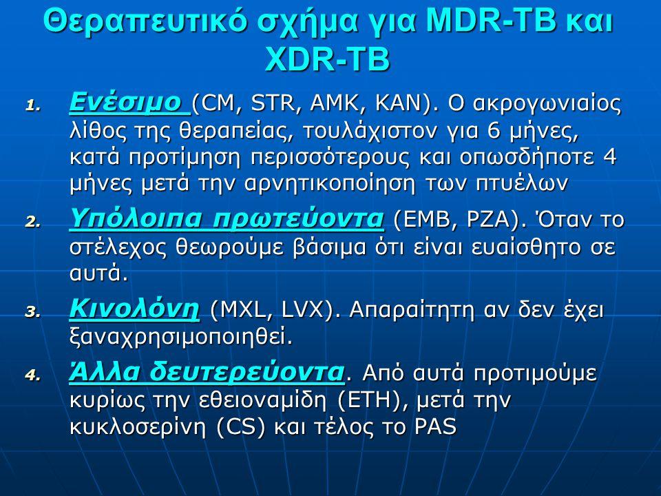 Θεραπευτικό σχήμα για MDR-TB και XDR-TB 1. Ενέσιμο (CM, STR, AMK, KAN). Ο ακρογωνιαίος λίθος της θεραπείας, τουλάχιστον για 6 μήνες, κατά προτίμηση πε