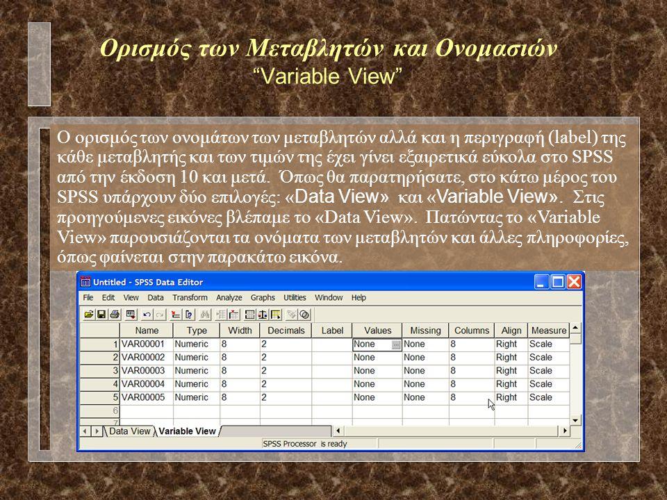 Η παρακάτω εικόνα δείχνει το αρχείο με όλα τα δεδομένα. Τα ονόματα των μεταβλητών μπαίνουν αυτόματα από το SPSS. Θα τα αλλάξομε στη συνέχεια.