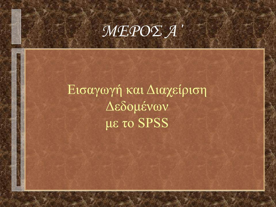 ΜΕΡΟΣ Α΄ Εισαγωγή και Διαχείριση Δεδομένων με το SPSS