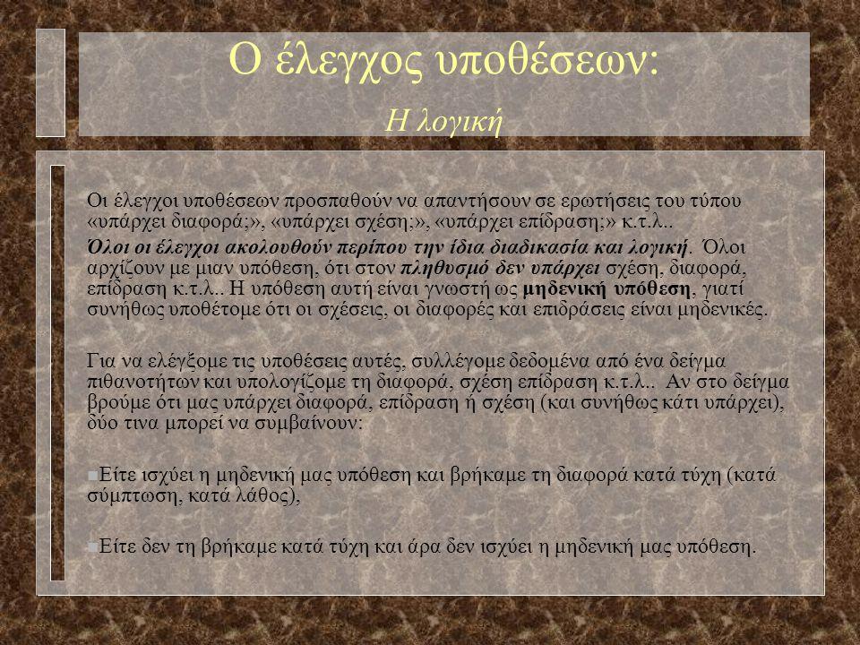 n 1.Το εκπαιδευτικό επίπεδο των Ελλήνων δεν είναι διαφορετικό από το μέσο όρο των κρατών της Ευρωπαϊκής Ένωσης. n 2.Δεν υπάρχει καμιά διαφορά μεταξύ α