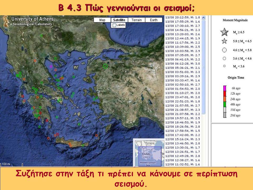 Β 4.3 Πώς γεννιούνται οι σεισμοί; Σεισμός είναι η δόνηση (το τράνταγμα) του εδάφους που οφείλεται στη θραύση πετρωμάτων. Είναι το στιγμιαίο αποτέλεσμα