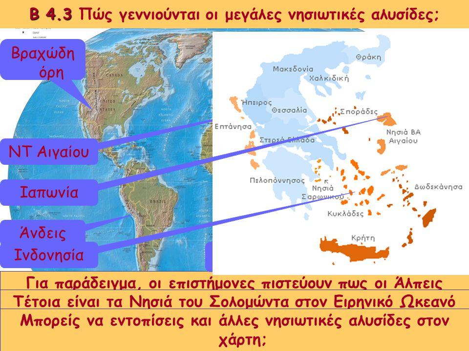 Β 4.3 Πώς γεννιούνται τα βουνά και οι οροσειρές; Όταν οι λιθοσφαιρικές πλάκες πλησιάζουν η μία την άλλη ή συγκρούονται μεταξύ τους, αναπτύσσονται τερά