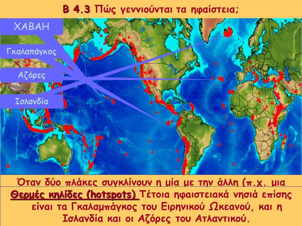 Β 4.3 Πώς γεννιούνται τα ηφαίστεια; Στις κινήσεις των λιθοσφαιρικών πλακών οφείλεται και η δημιουργία των ηφαιστείων. Τα ηφαίστεια είναι συγκεντρωμένα