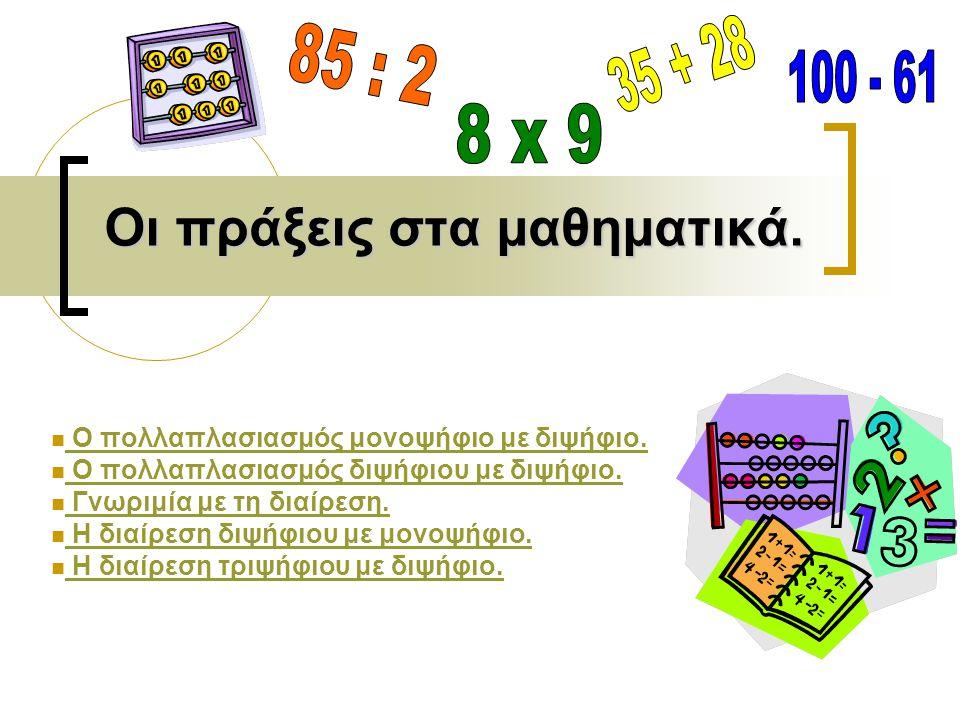Οι πράξεις στα μαθηματικά.  Ο πολλαπλασιασμός μονοψήφιο με διψήφιο. Ο πολλαπλασιασμός μονοψήφιο με διψήφιο.  Ο πολλαπλασιασμός διψήφιου με διψήφιο.