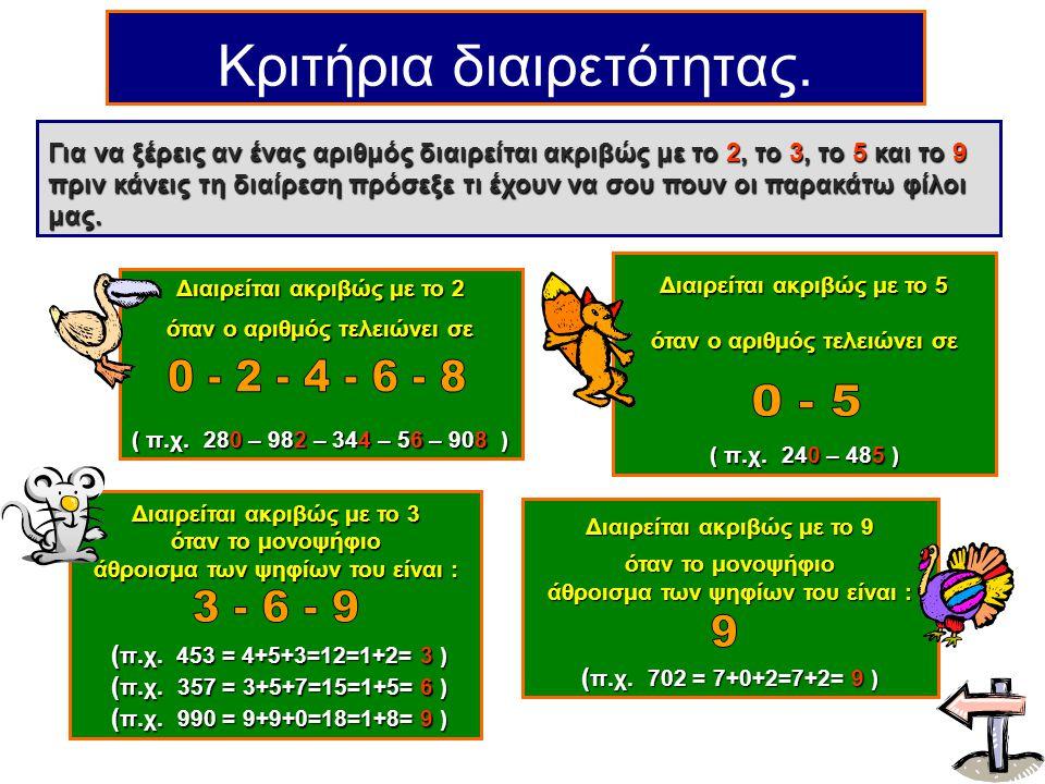 Διαιρείται ακριβώς με το 2 όταν ο αριθμός τελειώνει σε ( π.χ. 280 – 982 – 344 – 56 – 908 ) Κριτήρια διαιρετότητας. Για να ξέρεις αν ένας αριθμός διαιρ