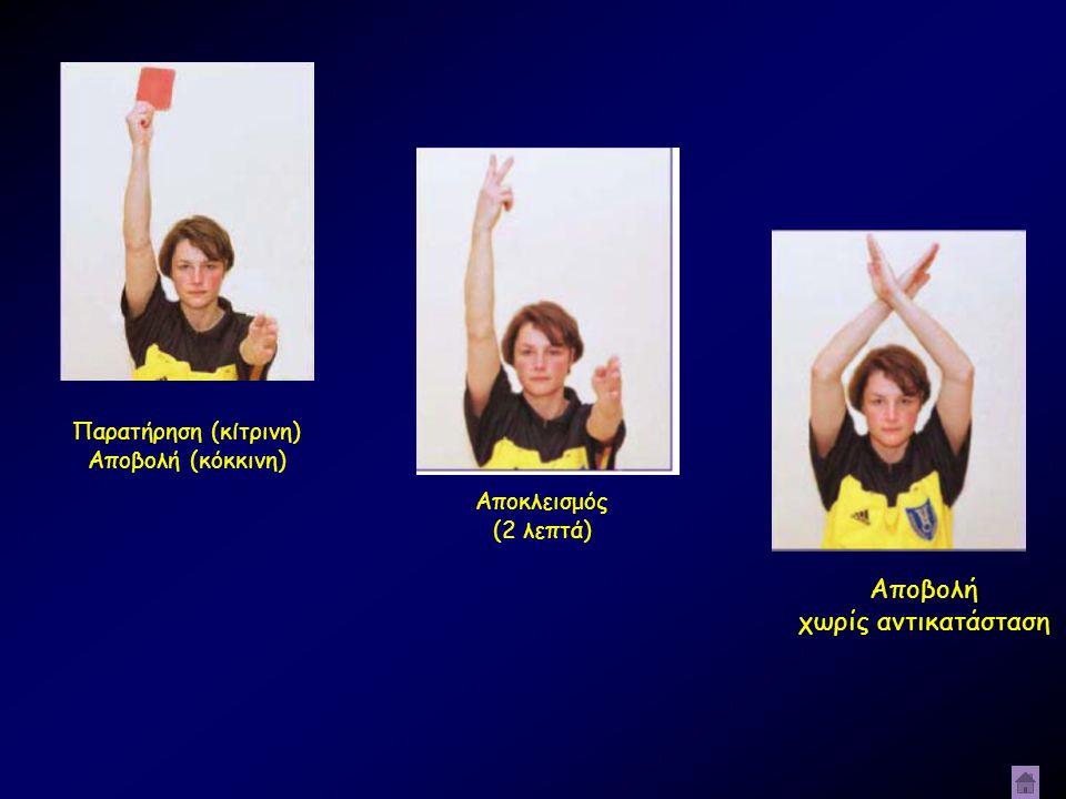 Παρατήρηση (κίτρινη) Αποβολή (κόκκινη) Αποκλεισμός (2 λεπτά) Αποβολή χωρίς αντικατάσταση