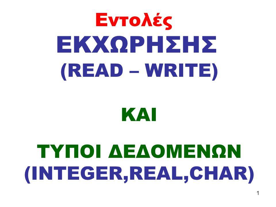 1 Εντολές ΕΚΧΩΡΗΣΗΣ (READ – WRITE) ΚΑΙ ΤΥΠΟΙ ΔΕΔΟΜΕΝΩΝ (INTEGER,REAL,CHAR)