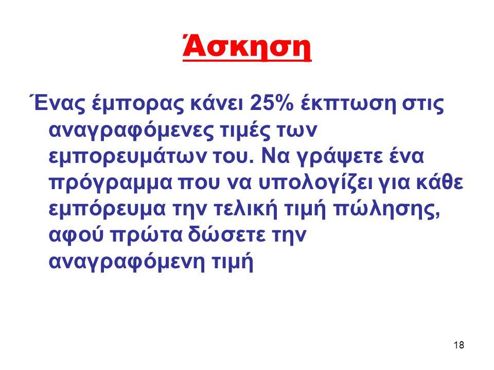 18 Άσκηση Ένας έμπορας κάνει 25% έκπτωση στις αναγραφόμενες τιμές των εμπορευμάτων του.