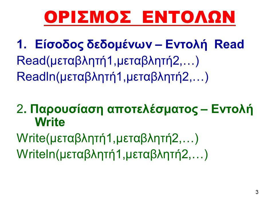 3 ΟΡΙΣΜΟΣ ΕΝΤΟΛΩΝ 1.Είσοδος δεδομένων – Εντολή Read Read(μεταβλητή1,μεταβλητή2,…) Readln(μεταβλητή1,μεταβλητή2,…) 2.