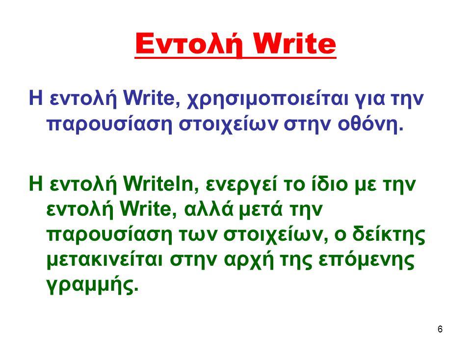 6 Εντολή Write H εντολή Write, χρησιμοποιείται για την παρουσίαση στοιχείων στην οθόνη.