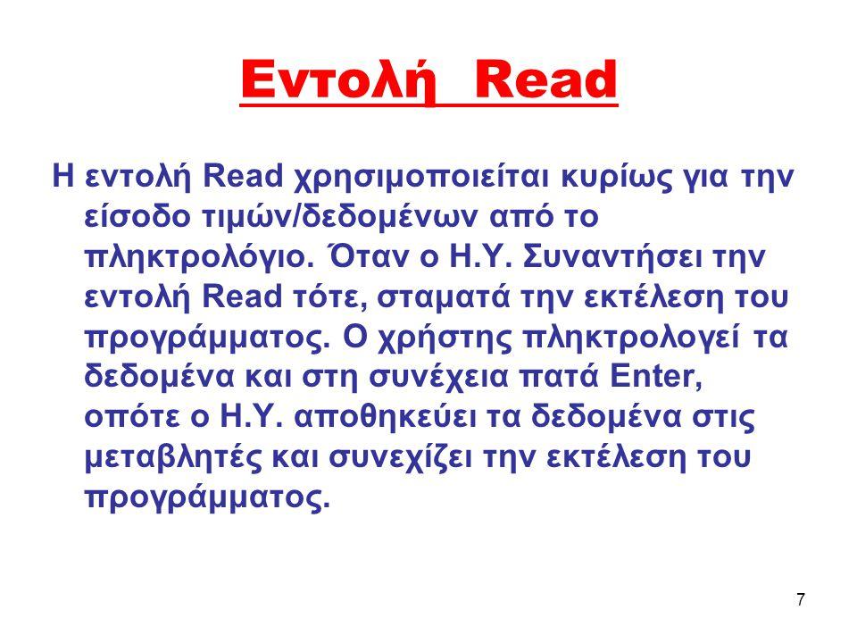 7 Εντολή Read Η εντολή Read χρησιμοποιείται κυρίως για την είσοδο τιμών/δεδομένων από το πληκτρολόγιο.