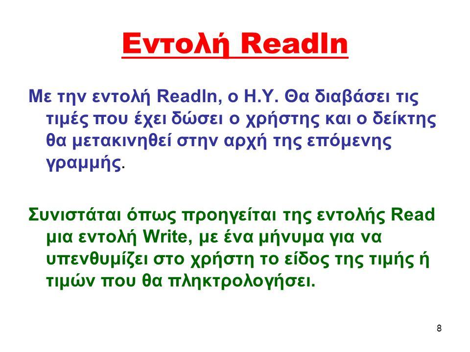19 Απάντηση –Υπολογισμός τελικής τιμής Program askisi_1; VAR graf_timi,tel_timi,posostο_ekp:real; BEGIN write('anagrafomeni timi…='); Readln(graf_timi); write('pososto ekptosis…='); readln(pososto_ekp); tel_timi:=graf_timi*(1-pososto_ekp/100); Writeln('H teliki timi se ECU einai…',tel_timi:2:2); Writeln('Synexiste patontas '); END.