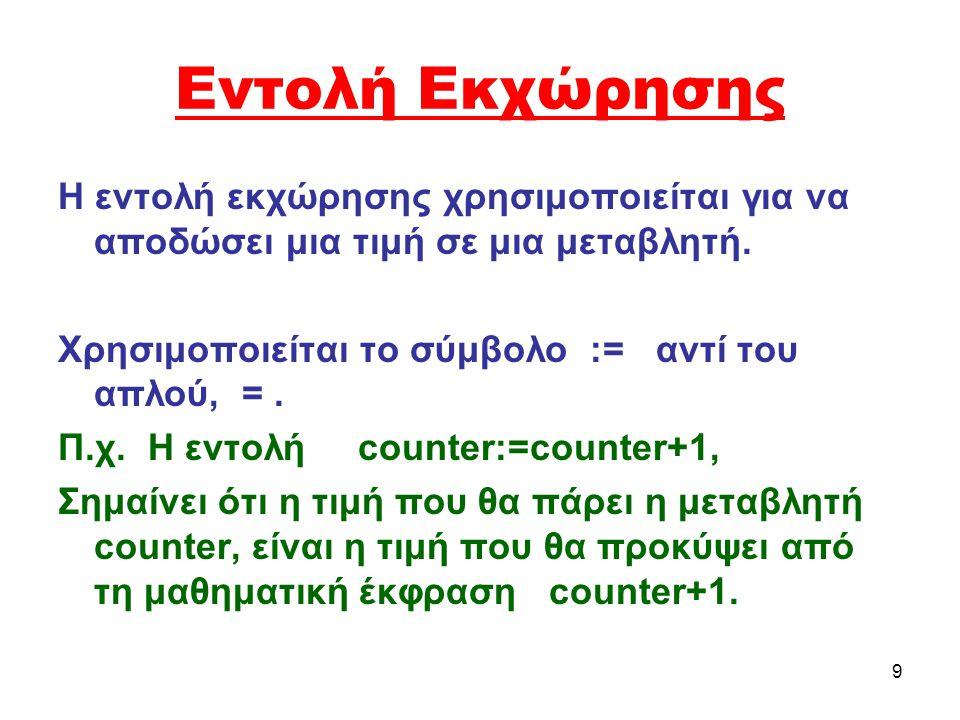 9 Εντολή Εκχώρησης Η εντολή εκχώρησης χρησιμοποιείται για να αποδώσει μια τιμή σε μια μεταβλητή.
