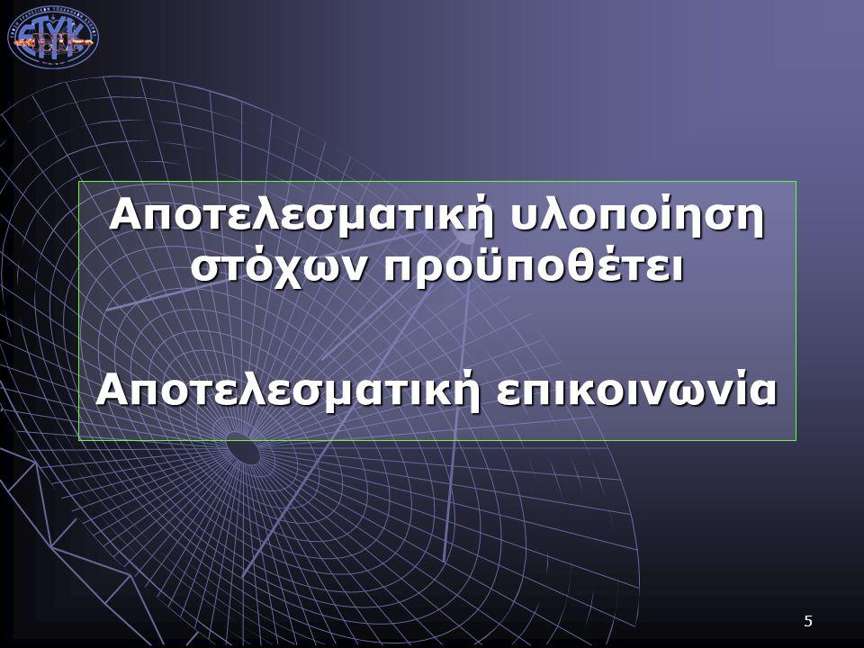 5 Αποτελεσματική υλοποίηση στόχων προϋποθέτει Αποτελεσματική επικοινωνία