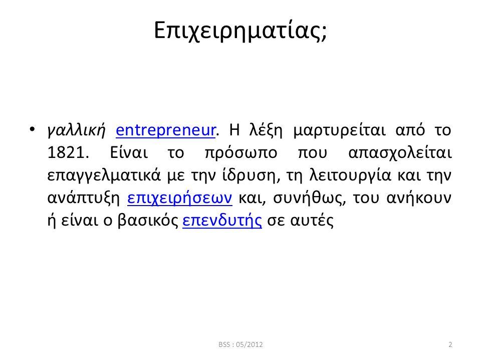 Επιχειρηματίας; • γαλλική entrepreneur. Η λέξη μαρτυρείται από το 1821.