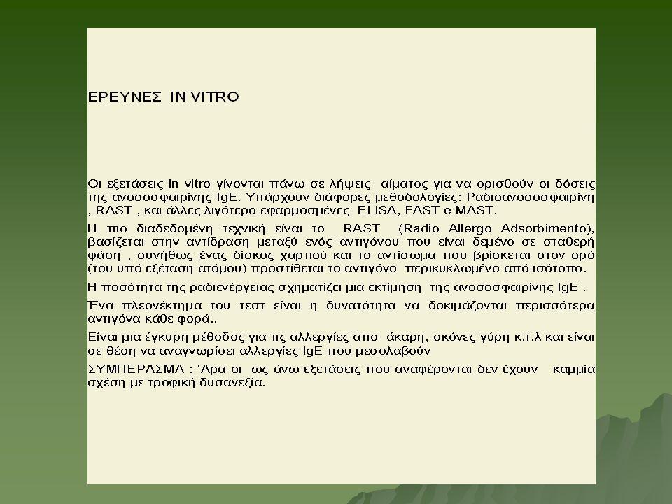 ΑΛΛΟΙΩΜΕΝΟ ΛΕΥΚΟΚΥΤΤΑΡΟ