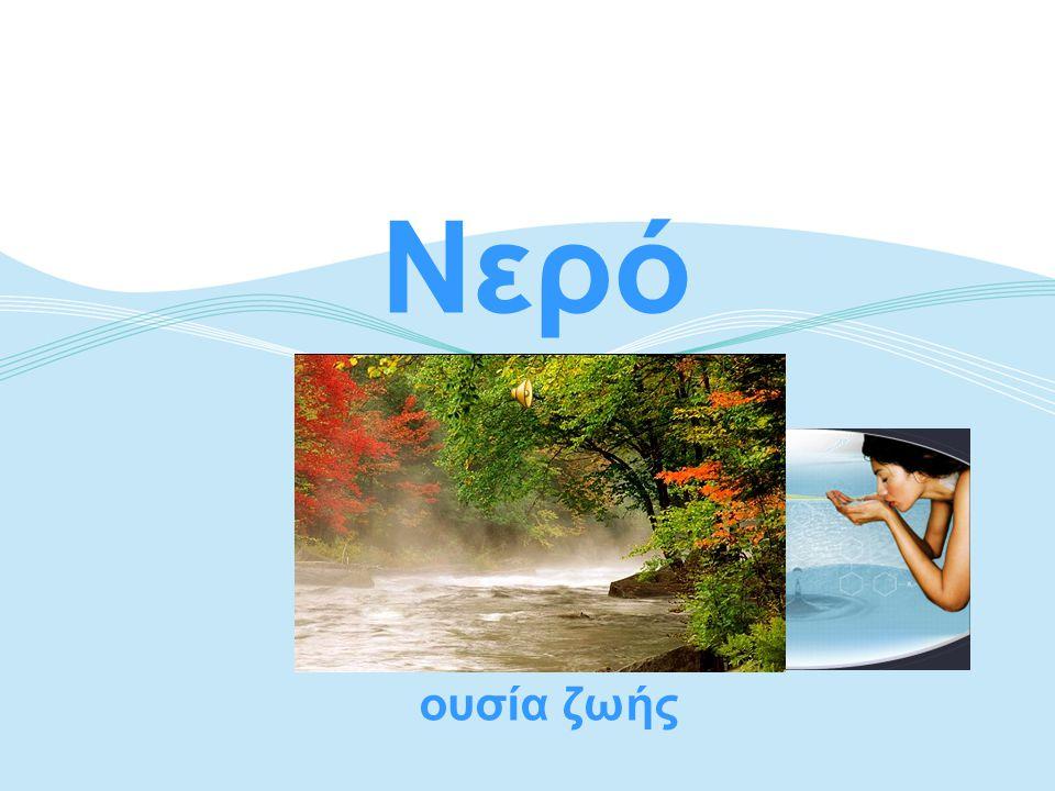 Νερό ουσία ζωής