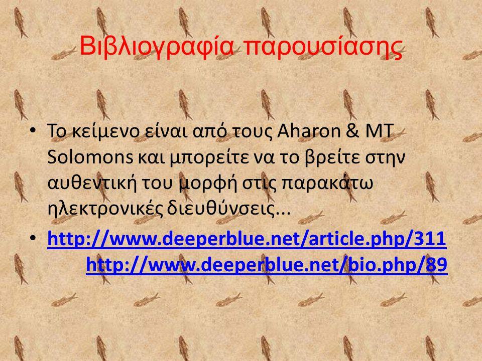 Βιβλιογραφία παρουσίασης • Το κείμενο είναι από τους Aharon & MT Solomons και μπορείτε να το βρείτε στην αυθεντική του μορφή στις παρακάτω ηλεκτρονικέ