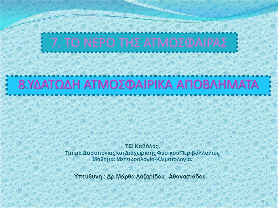 1 7. ΤΟ ΝΕΡΟ ΤΗΣ ΑΤΜΟΣΦΑΙΡΑΣ Υπεύθυνη : Δρ Μάρθα Λαζαρίδου ‐ Αθανασιάδου ΤΕΙ Καβάλας, Τμήμα Δασοπονίας και Διαχείρισης Φυσικού Περιβάλλοντος Μάθημα: Μ