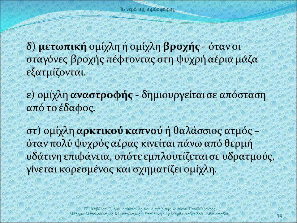 Νέφος: κάθε ορατό σύνολο υδροσταγονιδίων ή παγοκρυσταλλίων ή μίγμα και των δύο αυτών συστατικών που αιωρούνται στην ατμόσφαιρα με υδρατμούς.